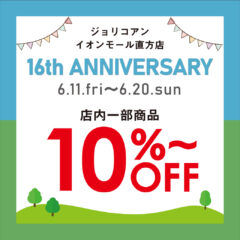 【イオンモール直方店】イオンモール直方16周年祭 開催