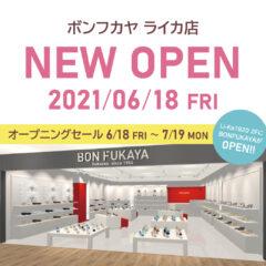 【ライカ店】6月18日(金)鹿児島「Li-Ka1920」にボンフカヤがオープンします!!