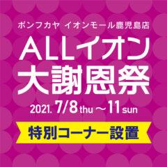 【イオンモール鹿児島店】 九州限定 ALLイオン大謝恩祭 開催
