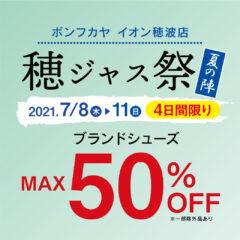 【イオン穂波店】穂ジャス祭 ブランドシューズ MAX50%OFF!!