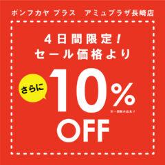 【アミュ長崎店】期間限定 セール商品さらに10%OFF!!