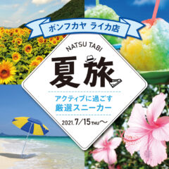 【ライカ店】夏旅 -厳選スニーカー- ♪