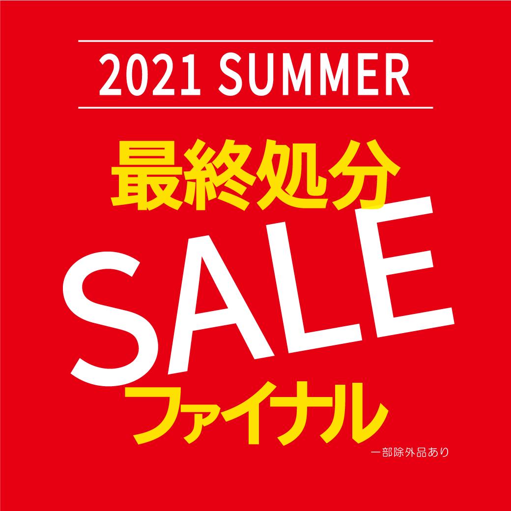 【ボンフカヤグループ各店】7/22(木)より 『夏の最終処分セール』開催!
