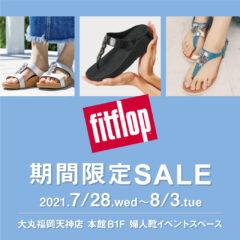 【大丸福岡天神店】fitflop(フィットフロップ)期間限定SALE!!