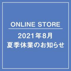 【ONLINE STORE】2021年 夏季休業のお知らせ
