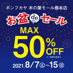 【木の葉モール橋本店】お盆deセール MAX50%OFF!!