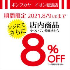 【イオン穂波店】期間限定 レジにてさらに8%OFF!!