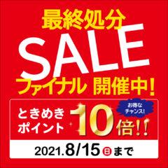 【ボンフカヤグループ各店】最終処分セール&ときめきポイント10倍♪