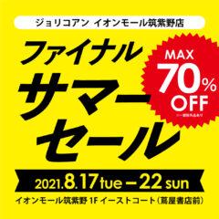 【イオンモール筑紫野】特設会場にて「ファイナルサマーセール」開催!!