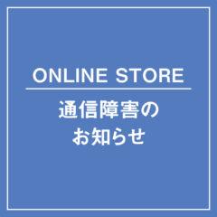 【ONLINE STORE】通信障害のお知らせ