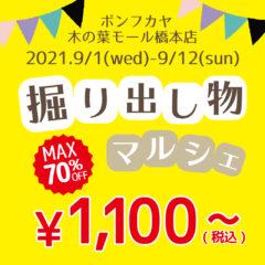 【木の葉モール橋本店】掘り出し物マルシェ MAX70%OFF!!