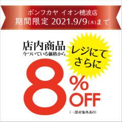 【イオン穂波店】穂ジャス期間限定 レジにてさらに8%OFF!!