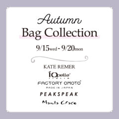 【佐賀玉屋店】Autumn Bag Collection -オータムバッグコレクション-