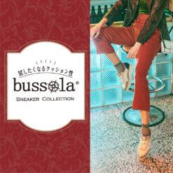 試したくなるクッション性 bussola(ブソラ)-スニーカーコレクション-