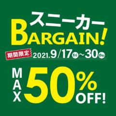 【ボンフカヤグループ各店】スニーカーBARGAIN!期間限定MAX50%OFF