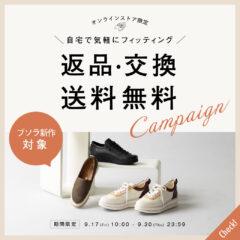 【ONLINESTORE限定】bussola新作アイテム フィッティングキャンペーン