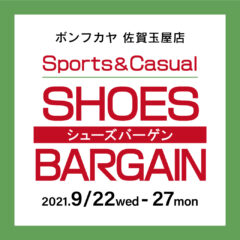 【佐賀玉屋店】スポーツ&カジュアル シューズバーゲン開催!!
