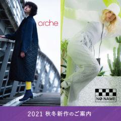 【アルシュ各店・鶴屋店】arche&NO NAME 2021秋冬新作のご案内