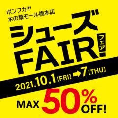 【木の葉モール橋本店】シューズFAIR! MAX50%OFF開催!