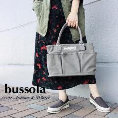【bussola(ブソラ)】お馴染みのスリッポンに秋カラー♪