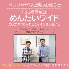 FBS福岡放送(日本テレビ系列)『めんたいワイド』にて紹介されました!
