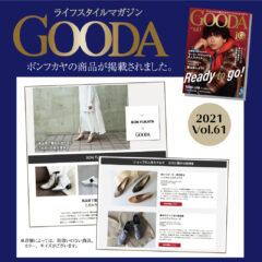 電子雑誌「GOODA(ブランジスタメディア社発行)」に掲載されました!