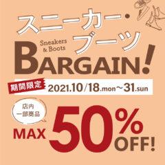 【ボンフカヤグループ各店】スニーカー&ブーツBARGAIN!期間限定MAX50%OFF