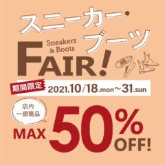 【アミュ長崎店】スニーカー&ブーツFAIR!期間限定MAX50%OFF