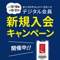 【ボンフカヤグループ各店】メンバーズデジタル会員 新規入会キャンペーン開催!