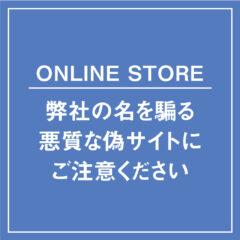 【ONLINE STORE】弊社の名を騙る、悪質な偽サイト・詐欺等に関する注意喚起