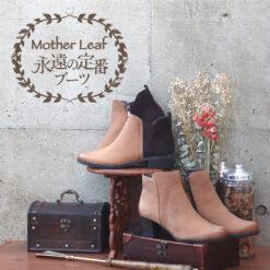 Mother Leaf -永遠の定番ブーツ-
