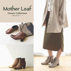 Mother Leaf Classic Collection ~永遠の定番ブーツ~