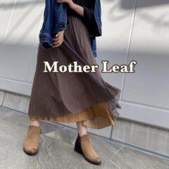 「Mother Leaf(マザーリーフ)」自分好みに履ける!ローヒールブーツ