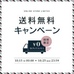 【ONLINE STORE限定】新作ブーツ10%OFF&送料無料キャンペーン