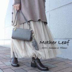 【Mother Leaf(マザーリーフ)】今年も入荷!